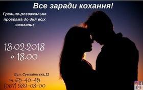 'День Св. Валентина' - Игорно-развлекательная программа ко Дню всех влюбленных