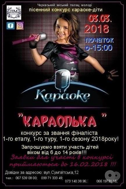 Концерт - Песенный конкурс 'Караоке-дети 'Караолька-2018'