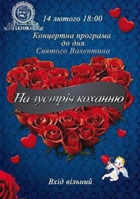 """Концертная программа ко Дню Святого Валентина """"На встречу любви"""""""
