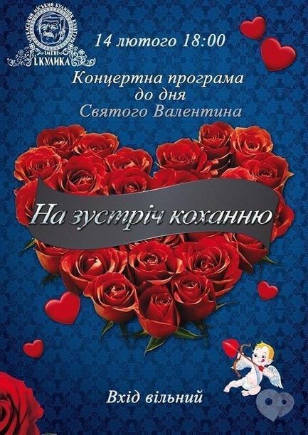 Концерт - Концертная программа ко Дню Святого Валентина 'На встречу любви'