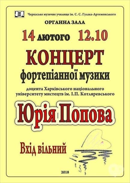 Концерт - Концерт фортепианной музыки Юрия Попова