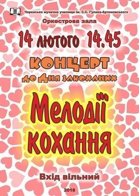 'День Св. Валентина' - Концерт ко Дню влюбленных