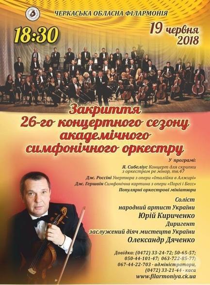 Концерт - Концерт симфонического оркестра