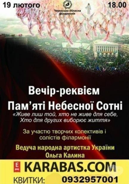 Концерт - Вечер-реквием памяти Небесной сотни