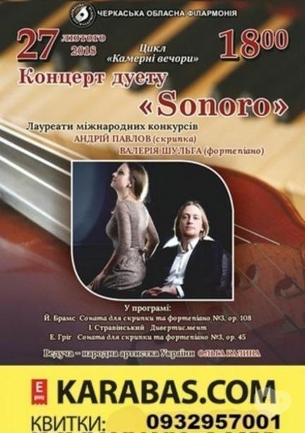 Концерт - Концерт дуэта 'Sonoro'