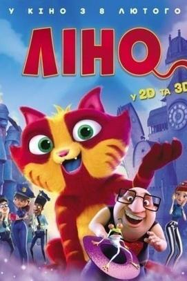Фильм - Лино