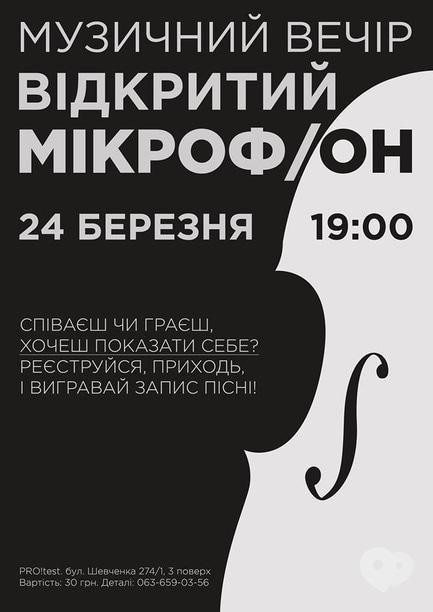 Обучение - Музыкальный вечер 'Открытый микрофон'