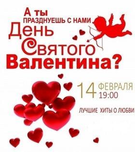 'День Св. Валентина' - День Святого Валентина в ресторане 'ВиЛена'