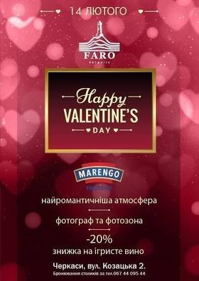 """День Святого Валентина в """"Faro del porto"""""""