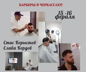 """Набор на курсы барберов в """"Art-стиль"""""""