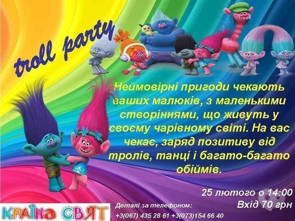 Для детей - Troll party в детском развлекательном центре 'Країна Свят'