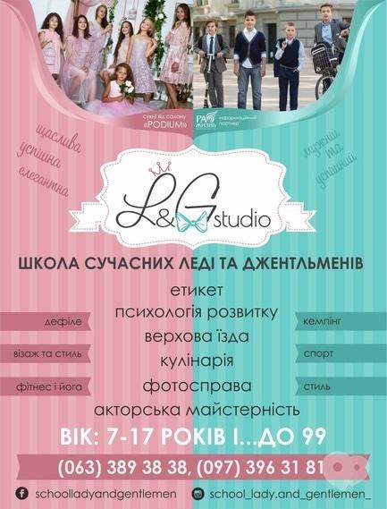 Для детей - Набор в Школу-студию леди и джентельменов 'L&Gstudio'