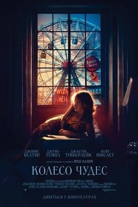 Фильм - Колесо Чудес