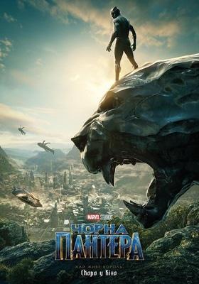 'Черная пантера' - in.ck.ua