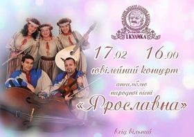 """Юбилейный концерт """"С песней в сердце"""""""
