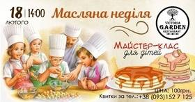 "Масляна неділя в ""Victoria Garden"""