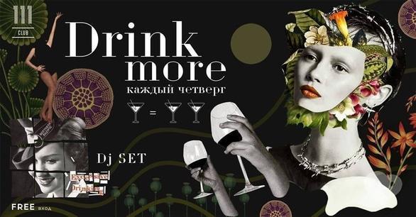 Вечеринка - Вечеринка 'Drink more' в '111 club'