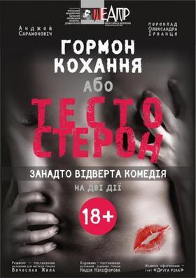 """Театр - Вистава """"Тестостерон або гормон кохання"""""""