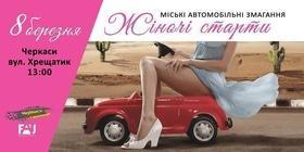 '8 марта' - Городские автомобильные соревнования 'Женские старты'
