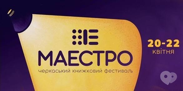 Концерт - Книжный фестиваль 'Маэстро' – 2018