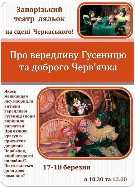 Театр - Спектакль 'Про капризную гусеницу и доброго червячка'