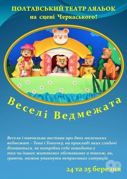 Театр - Спектакль 'Веселые медвежата'