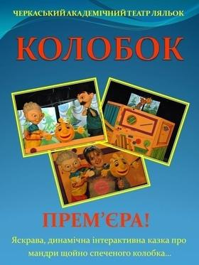 "Театр - Вистава ""Колобок"""