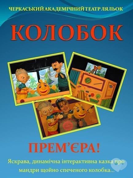 Театр - Спектакль 'Колобок'