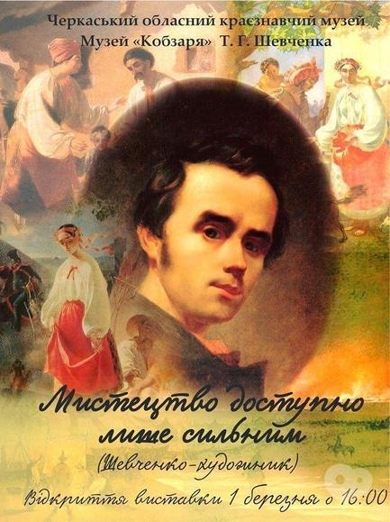 Выставка - Выставка 'Шевченко – художник'