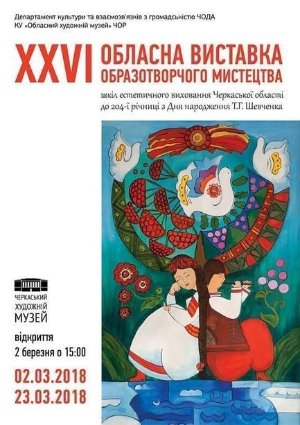 Выставка - XXVI областная выставка изобразительного искусства