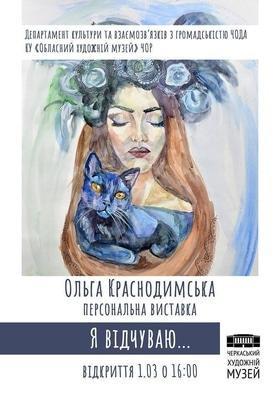 """Персональная выставка Ольги Краснодымской """"Я чувствую..."""""""