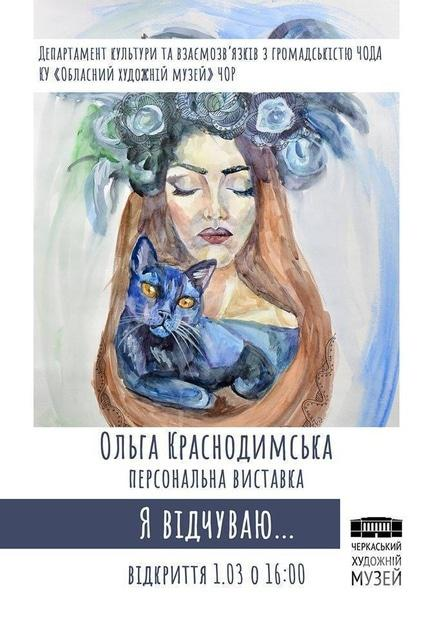Виставка - Персональна виставка Ольги Краснодимської 'Я відчуваю…'