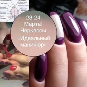 """Курс """"Ідеальний манікюр"""" від Airmagic Nails"""