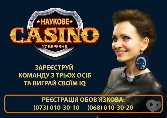 Обучение - 'Научное казино' в клубе 'КВАРК'