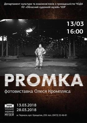 """Афиша 'Фотовыставка Олеся Кромпляса """"PROMKA""""'"""