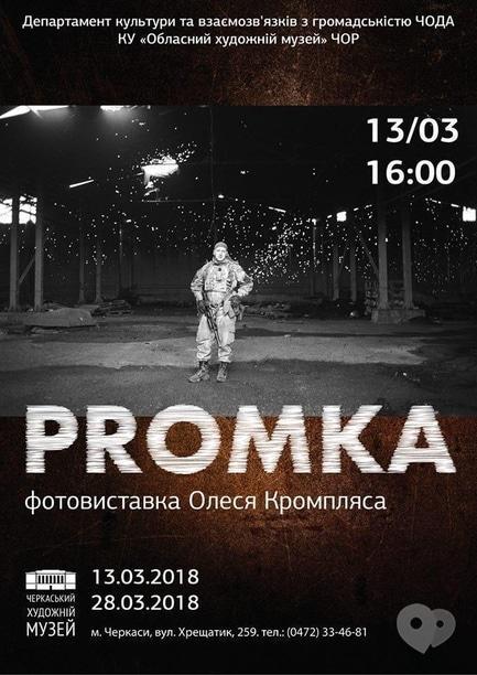 Выставка - Фотовыставка Олеся Кромпляса 'PROMKA'