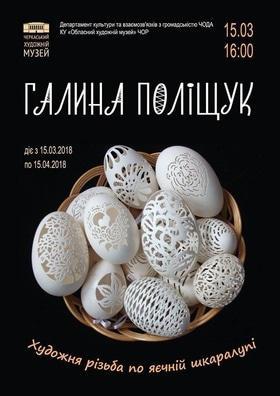 """Персональная выставка Галины Полищук """"Резьба по яичной скорлупе"""""""
