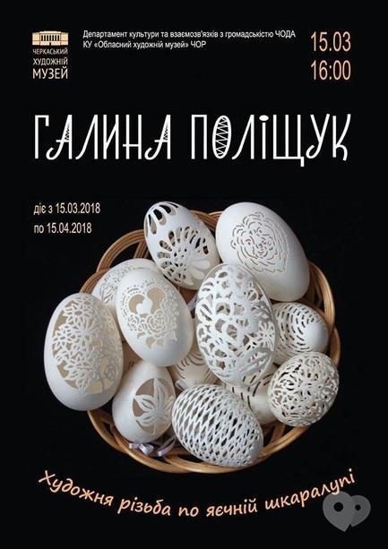 Выставка - Персональная выставка Галины Полищук 'Резьба по яичной скорлупе'