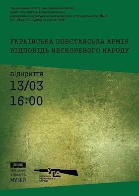 """Фотодокументальная выставка """"УПА – ответ непокоренного народа"""""""