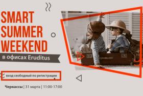 Афиша 'Smart Summer Weekend: презентация летних образовательных поездок за рубеж'