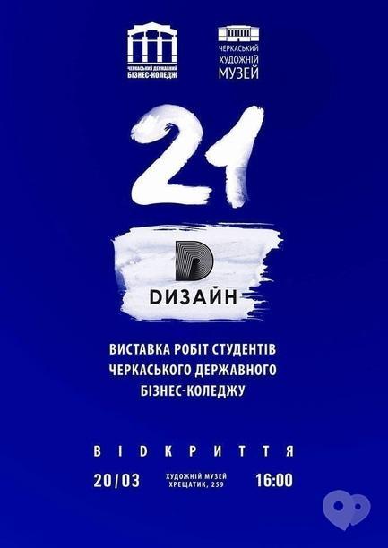 Выставка - Выставка работ студентов Черкасского государственного бизнес-колледжа