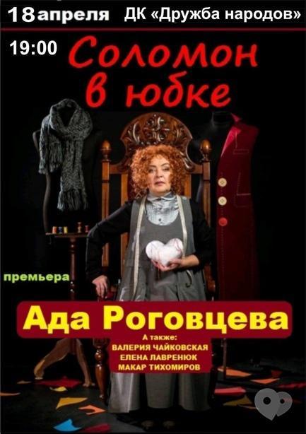 Театр - Cпектакль 'Соломон в юбке'