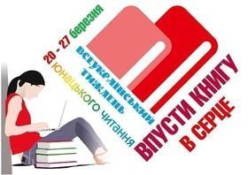 Афиша 'Всеукраинская неделя юношеского чтения в областной библиотеке для юношества им. В.Симоненко'