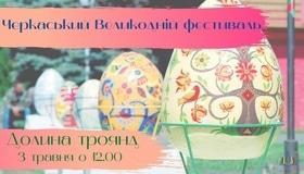 Концерт - Черкаський Великодній фестиваль