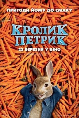 Фільм - Кролик Петрик