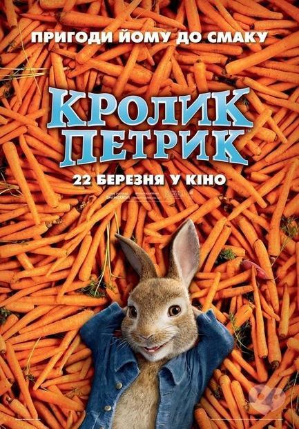 Фильм - Кролик Петрик