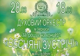 """Концерт духового оркестра """"Весенние встречи"""""""