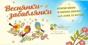 '8 марта' - Интерактивный концерт 'Веснушки – потешки'