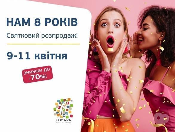 Концерт - День рождения ТРЦ 'Любава'
