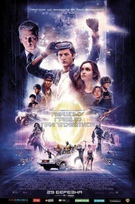 Фільм - Першому гравцеві приготуватися
